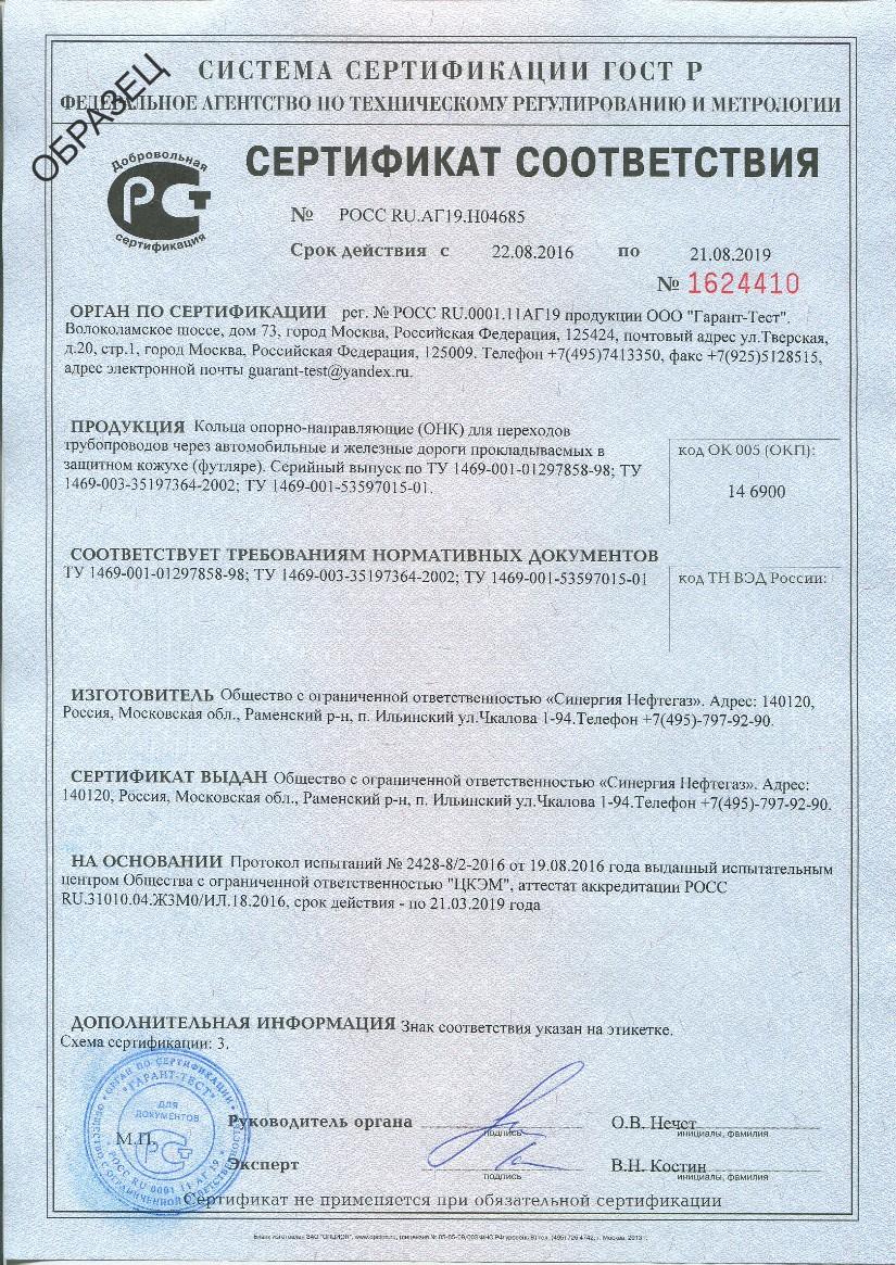 Сертификат На Полилен